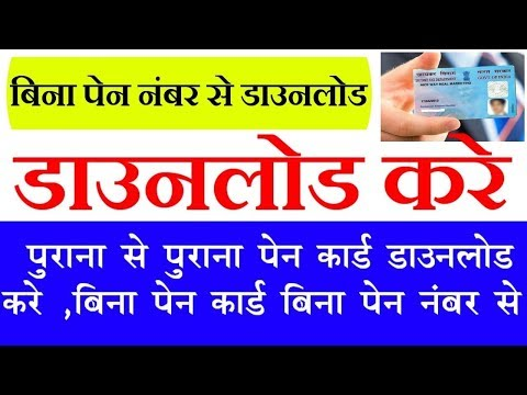 How to Apply for Lost or Damaged Pan Card - Get Duplicate Pan Card for Lost Pan card
