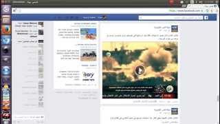 طريقة تحميل مقطع فيديو من الفيسبوك (الطريقة الجديدة والحصرية) 8-2014 بدون اضافات او برامج