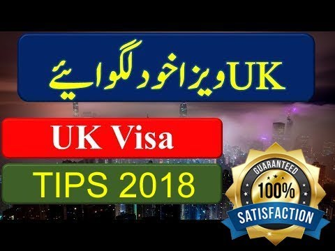 How To Apply UK Visitor visa in 2018 urdu/hindi by Premier Visa Consultancy