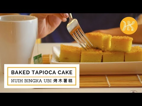 Baked Tapioca Cake (Kuih Bingka Ubi) 烤木薯糕 | Huang Kitchen