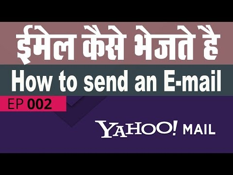 email kaise bhejte hai | yahoo mail se kisi ko mail kaise bheje | How to Send Mail by Yahoo in Hindi
