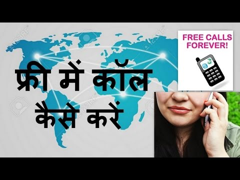 [HINDI] Unlimited Free Call on IDEA AIRCEL AIRTEL VODAFONE Anywhere in The World !!