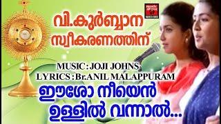 ഈശോ നീയെൻ ഉള്ളിൽ വന്നാൽ # Malayalam Christian devotional Songs 2017 # Christian Devotional Songs