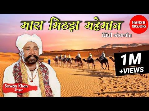 Xxx Mp4 Sawan Khan Manganiyar Mara Mithda Maheman Sindhi Song सावण खान मारा मीठडा महेमान 3gp Sex