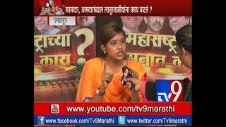 Opinion Poll 2019 महाराष्ट्राच्या मनात काय? लातूरकरांना पंतप्रधान, मुख्यमंत्री बदलून हवेत का?-TV9