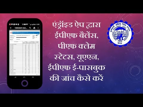 Check EPF Balance Online in Hindi