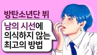 방탄소년단 뷔 명언 l 남들의 시선에 의식하지 않는 최고의 방법 ( BTS V, 김태형 )