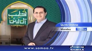 Promo | Qutb Online | SAMAA TV