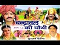 Download  Chandrawal Ki Chothi | चंद्रावल की चौथी | Aalha  MP3,3GP,MP4