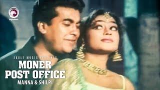 Moner Post Office | Bangla Movie Song | Manna | Shilpi | Full Video Song
