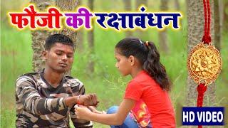 Fauji Ki Rakhsha Bandhan   फौजी की रक्षाबंधन   Rakhsha Bandhan Special Video 2019   Fun 2 Eg