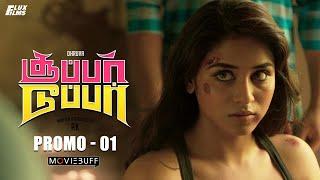 Super Duper - Moviebuff Promo 01 | Dhruva, Indhuja - Directed by Arun Karthik