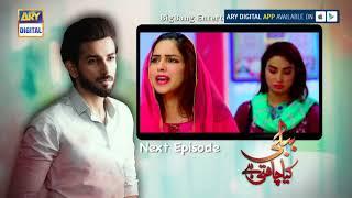 Bubbly Kya Chahti Hai Episode 25 ( Teaser ) - ARY Digital Drama