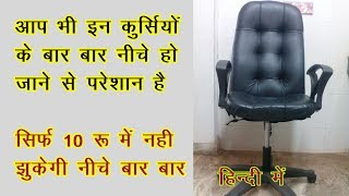 How to Fix a Sinking Office Chair, how can repair chair hydraulic, fix your office chair in 15 minut