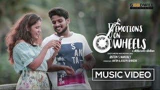 Emotions On Wheels | Musical Video | Anton S Manjaly  | Sruthy Sivadas | Sudhin | Joseph | Shamal