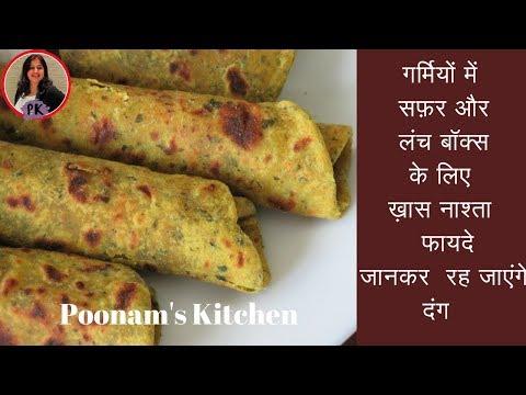 गर्मियों में सफ़र के लिए ख़ास नाश्ता, फायदे जानकर रह जाएंगे दंग/Summer travel food|Poonam's Kitchen