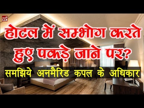 Xxx Mp4 Can A Couple Stay In A Hotel Without Marriage By Ishan Hindi 3gp Sex