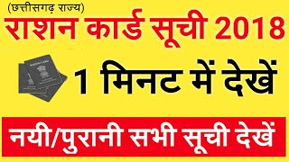 RATION CARD Suchi 2018 Ki List Me Apna Naam Dekhe | राशन कार्ड सूची 2018 की लिस्ट में अपना नाम देखें
