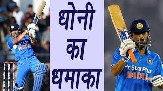MS Dhoni smashed 10th ODI hundred, India Vs England | वनइंडिया हिंदी