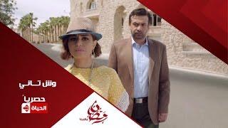 برومو (1) مسلسل وش تانى - رمضان 2015 | Official Trailer