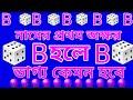 নামের প্রথম অক্ষর B হলে ভাগ্য কেমন/luck of the name in first letter b,namer prothom akhor b hale,
