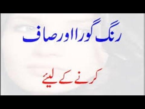 Wazifa For Beauty of Face   Chehre Ki KhoobSurati ka Wazifa
