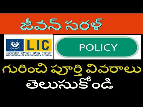 LIC Jeevan Saral Policy Plan Details benefits Complete Details with Example In Telugu