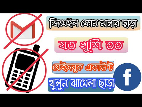 How to open unlimited facebook account without email or phone number (Bangla)
