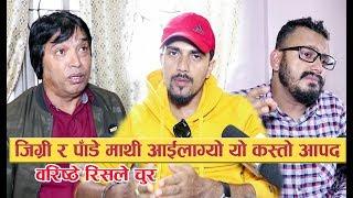 जिग्री र पाँडे माथी आईलाग्यो यो कस्तो आपद : वरिष्ठे रिसले चुर    Jigri /Paadey/Baristhe