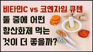 비타민C 와 코엔자임 큐텐(코엔자임 Q10) 둘 중에 어떤 항산화제 먹는것이 더 좋은가요?  질문에 대한 답변 드립니다.