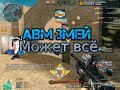 Download  [CF]-Пабилк с АВМ-Змей MP3,3GP,MP4