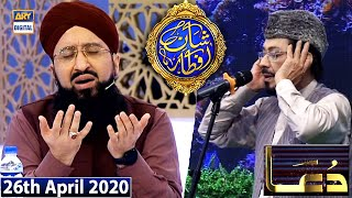 Shan e Iftar | Dua & Azan | 26th April 2020 | ARY Digital
