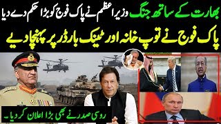 ALIF NAMA Latest Headlines|Imran Khan allow army to retaliate on india