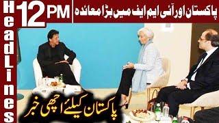 IMF program will stabilize Pakistan economically | Headlines 12 PM | 24 May 2019 | Express News