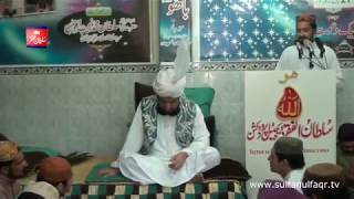 Urs Sultan ul Arifeen Hazrat Sakhi Sultan Bahoo R.A Zere Sadarat Sultan Ul Ashiqeen Part 1/3