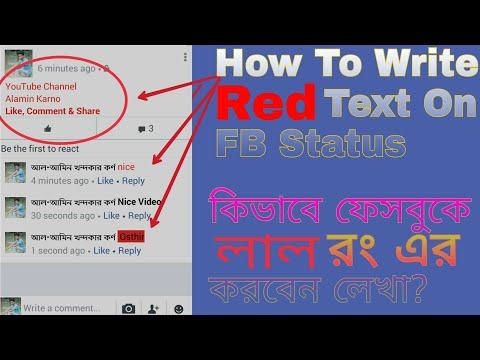 How to Write Red Text on Facebook |কিভাবে লাল রং এর করবেন লেখা ফেসবুকে?|FB Color Tricks & Tips |