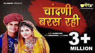 New Rajasthani Song 2017 | Chandani Baras Rahi Full HD | Rajasthani Love Songs