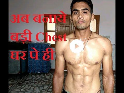 NO Gym full chest workout at home | balwan singh jakhar