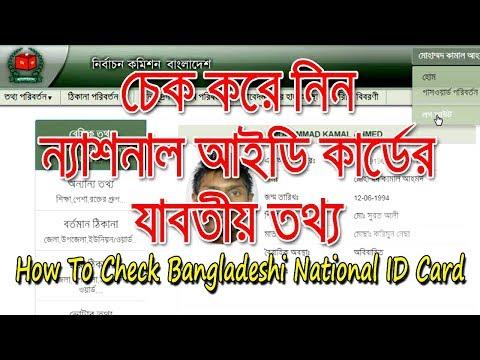 জাতীয় পরিচয়পত্রের বিস্তারিত জেনে নিন - How To Check Bangladeshi National ID Card