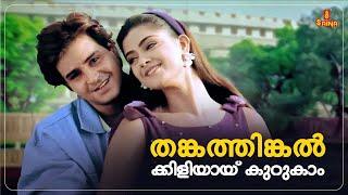 Thanka Thinkal HD 720p   Simran , Akshay Anand - Indraprastham