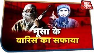 Indian Army ने किया मूसा के चेले का The End | AajTak Special