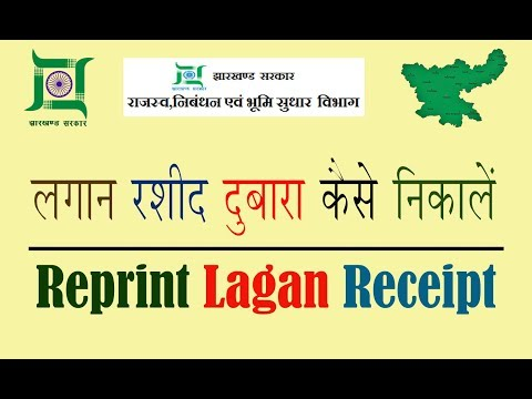 Reprint lagan payment receipt online in Jharkhand | Jharbhoomi | Online land records [The 117]