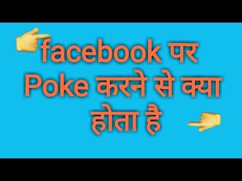 Facebook pr kisi friend ko poke karne se kya hota hai ! Fun ciraa channel