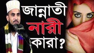 Download জান্নাতী নারী কারা? শুনলে হৃদয় ভরে যাবে Bangla Waz 2018 Golam Rabbani Islamic Waz Bogra