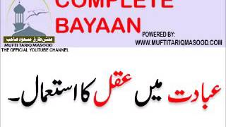 Ibadat Mein Aqal Ka Istimal - Mufti Tariq Masood