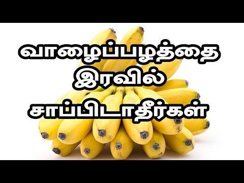 வாழைப்பழத்தை இரவில் சாப்பிடாதீர்கள் | Avoid Eating Banana in Night