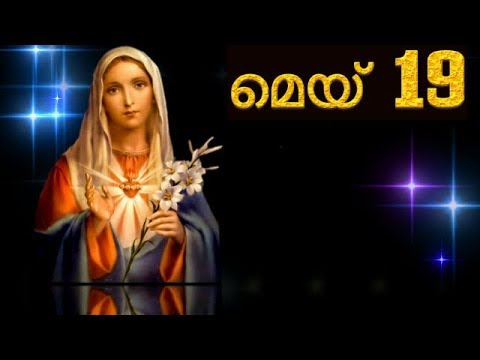 Maathavinte vanakkamasam may 19 # മാതാവിന്റെ വണക്കമാസം  മെയ് 19