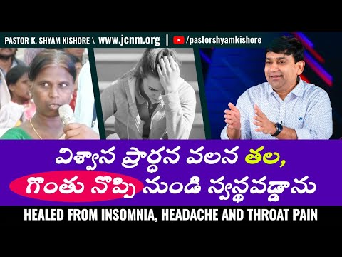 Mrs. B. Sujana - Healed from insomnis, Headache and Throat pain - Telugu