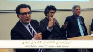 ایران فردای انتخابات. پنل نهایی: صدیقه وسمقی. مسعود بهنود. فرخ نگهدار. علی علیزاده