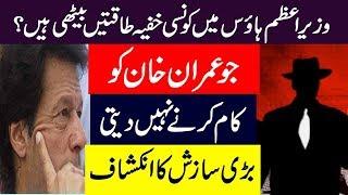 Hoshiyar ! Imran Khan ke Khilaf Bari Sazish Tayyar | Imran Khan | PTI | Pakistan